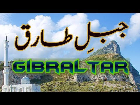 Gibraltar, Spain Part 2 (Travel Documentary in Urdu Hindi)