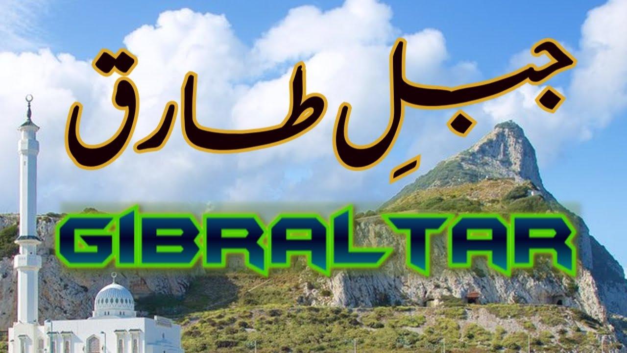 Gibraltar, Spain Part 2 (Travel Documentary in Urdu Hindi)