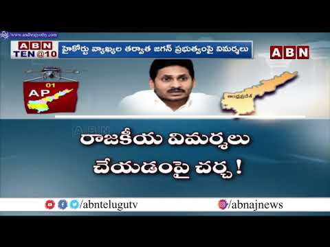 AP: High Court Strong Questioned AP Govt On Advisors Issue   ABN Telugu teluguvoice