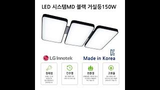 [지앤지티 조명] LED 시스템MD 블랙 거실등 150…
