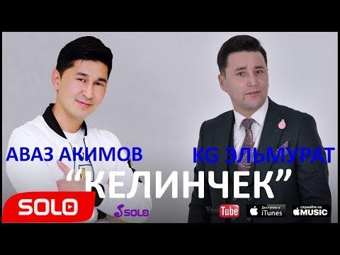 KG Эльмурат & Аваз Акимов - Келинчек / Жаны 2018