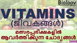 Kerala PSC Exam Portal    VITAMINS    ജീവകങ്ങള്    BIOLOGY   SSC    RRB