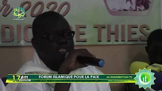 L'intervention de Oustaz  Makhtar Lo | 17ème édition du Forum islamique pour la paix à Thiès