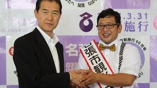 名張市は8月13日、名張出身でお笑いコンビ「Wエンジン」のチャンカワイ...