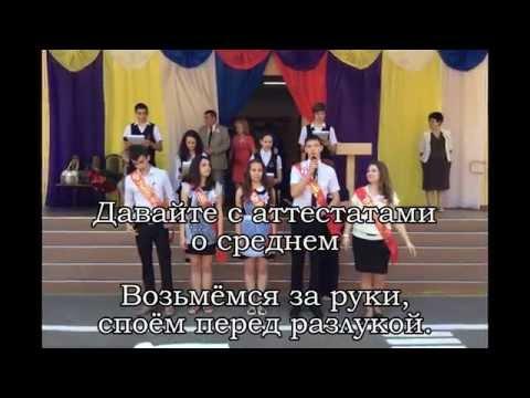 Песня с вечера встречи выпускников (2014 - 2015)