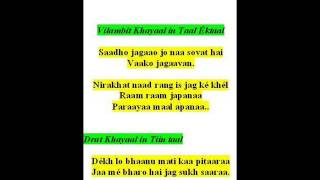 ramkrishna das sings khayaals- raag saavani nat-saadho jagaao, dekh lo bhaanu matii kaa pitaaraa