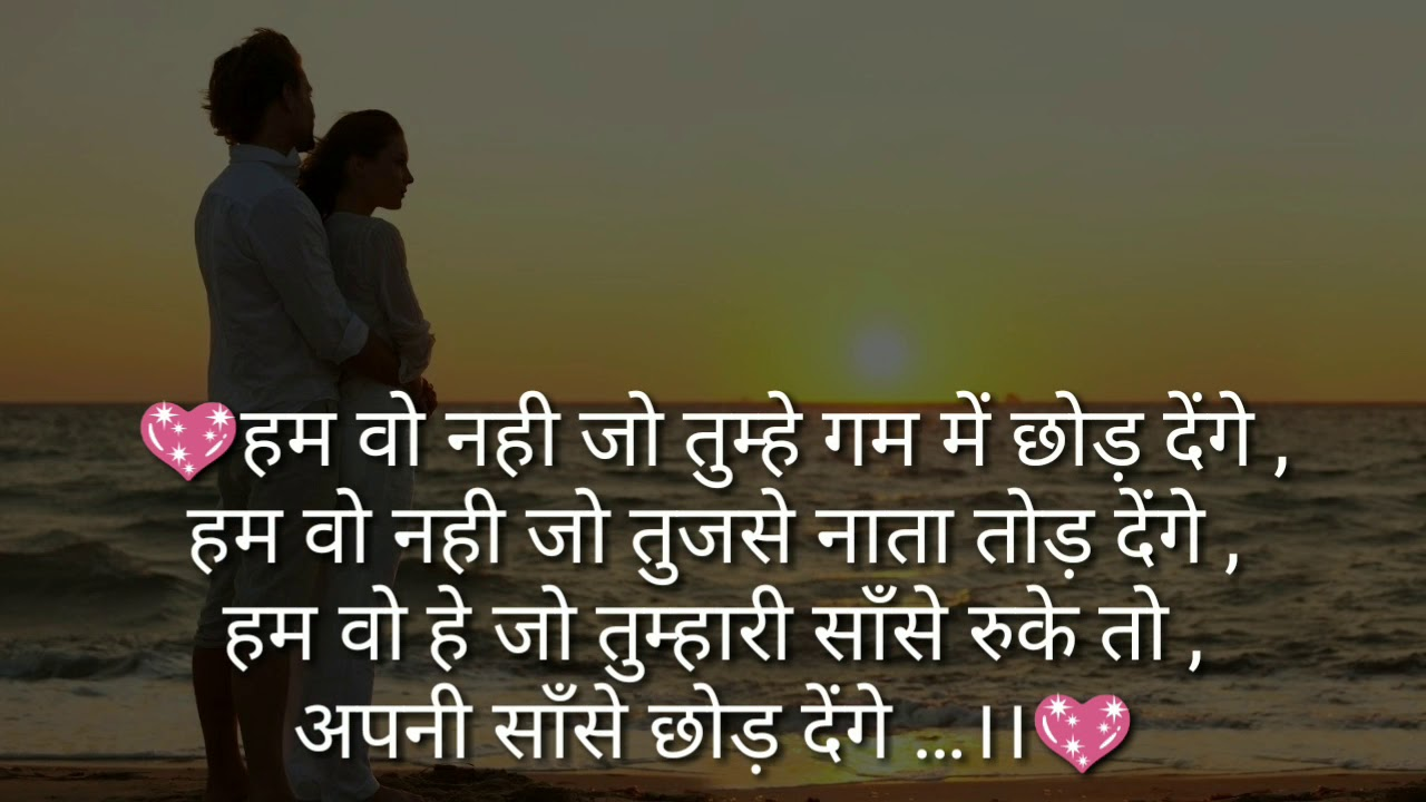 romantic love shayari status for gf bf in hindi love shayari