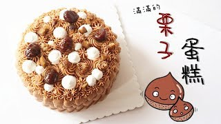 🌰Chestnut Cake 🌰栗子蛋糕 | Two Bites Kitchen 栗子 動画 26