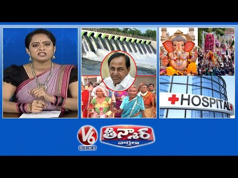 Private Covid Hospitals | Bribe Cases | New Aasara Pensions | Kaleshwaram Water | V6 Teenmaar News