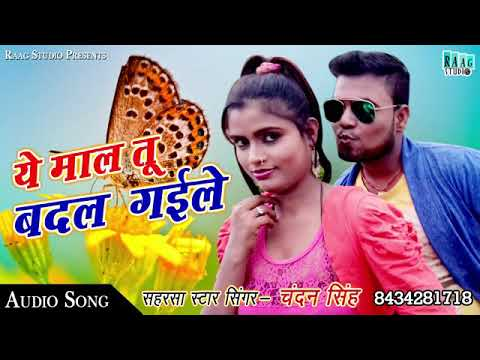 Mal tu badal gailu bhojpuri song 2017