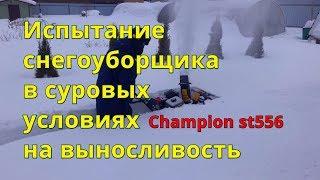 Обзор Champion st556 - тестируем снегоуборщик на выносливость в суровых условиях деревни,.
