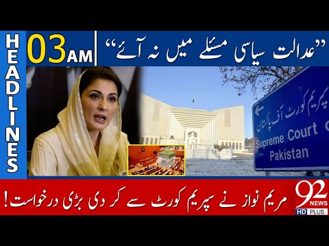 Maryam Nawaz made a big appeal to the SCP