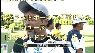 長澤まさみの父・和明氏、清水東高サッカー部HC退任