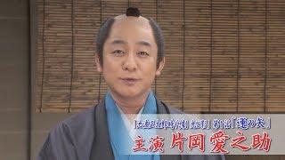 時代小説の巨匠、池波正太郎の短編作品をテレビ映像化! この秋、10月3...
