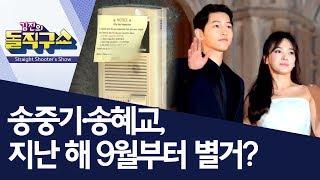 송중기·송혜교, 지난 해 9월부터 별거? | 김진의 돌직구쇼