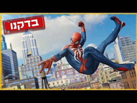 האם ספיידרמן החדש כל כך מדהים כמו שמספרים? בדקנו! (Spiderman)