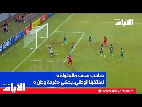 صاحب هدف «البطولة»  لمنتخبنا الوطني يحكي «فرحة وطن»  - 15:53-2019 / 8 / 18