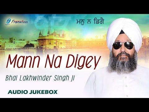 Mann Na Digey ● Bhai Lakhwinder Singh Ji ● Best Punjabi Shabad Kirtan Gurbani Jukebox 2018