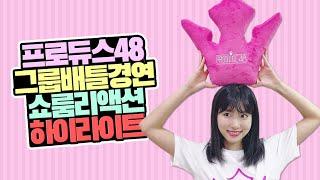 [한글자막] 프로듀스48 그룹배틀경연 하이라이트 쇼룸 리액션 Produce48 Group Battle Performance Best Moment