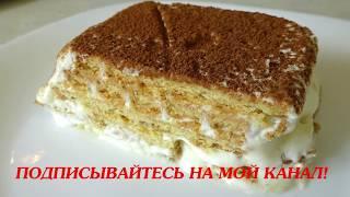 ТОРТ За 5 Минут БЕЗ ВЫПЕЧКИ / Самый Простой И Быстрый Рецепт!
