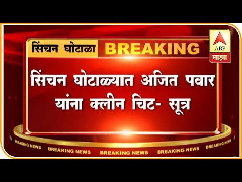 Nagpur | Clean Chit To Ajit Pawar In Irrigation Scam Case By ACB