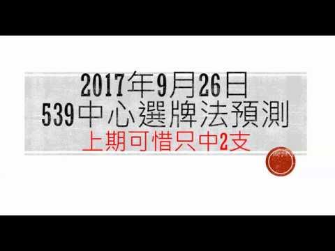 今彩539中心選牌法9月26日預測分析