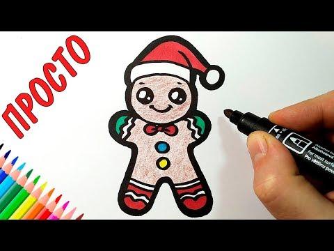 Как нарисовать ПРЯНИЧНОГО ЧЕЛОВЕЧКА на НОВЫЙ ГОД, Рисунки для срисовки