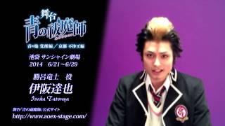 舞台「青の祓魔師」-青の焔 覚醒編/京都 不浄王編- 公演日程:2014年6...