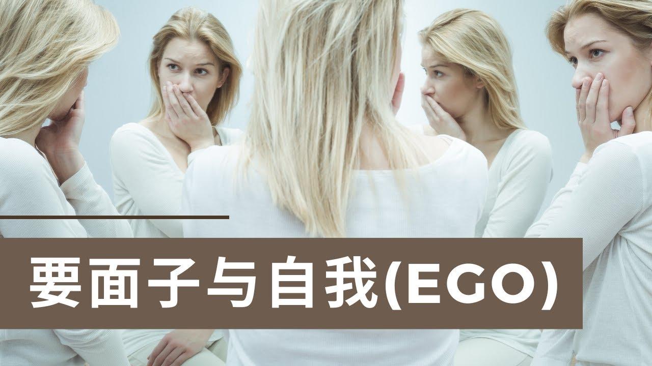 要面子与自我(Ego)- 成熟的人的思维模式