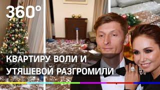 Квартиру Воли и Утяшевой разгромили  в новогоднюю ночь