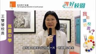 Publication Date: 2016-08-31 | Video Title: 青協「讚好校園」:高雷中學王雙琴校長