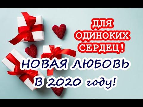 Встречу ли новую любовь в 2020 году? Перспектива брака. ТАРО. ГАДАНИЕ ОНЛАЙН.