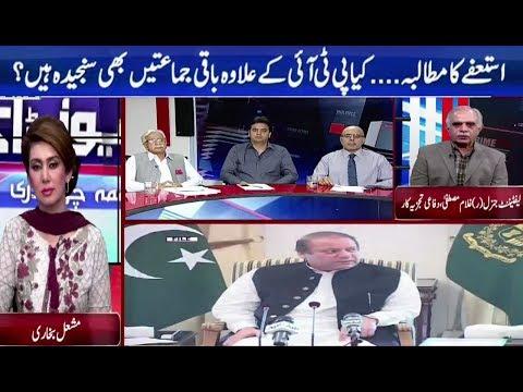News talk 12 July 2017   JIT Report Results Leaks