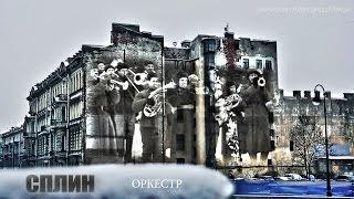 Сплин - Оркестр (неофициальное авторское видео, 2015)