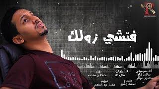 فتشي زولك - مصطفى محمد (حصرياً) | 2018
