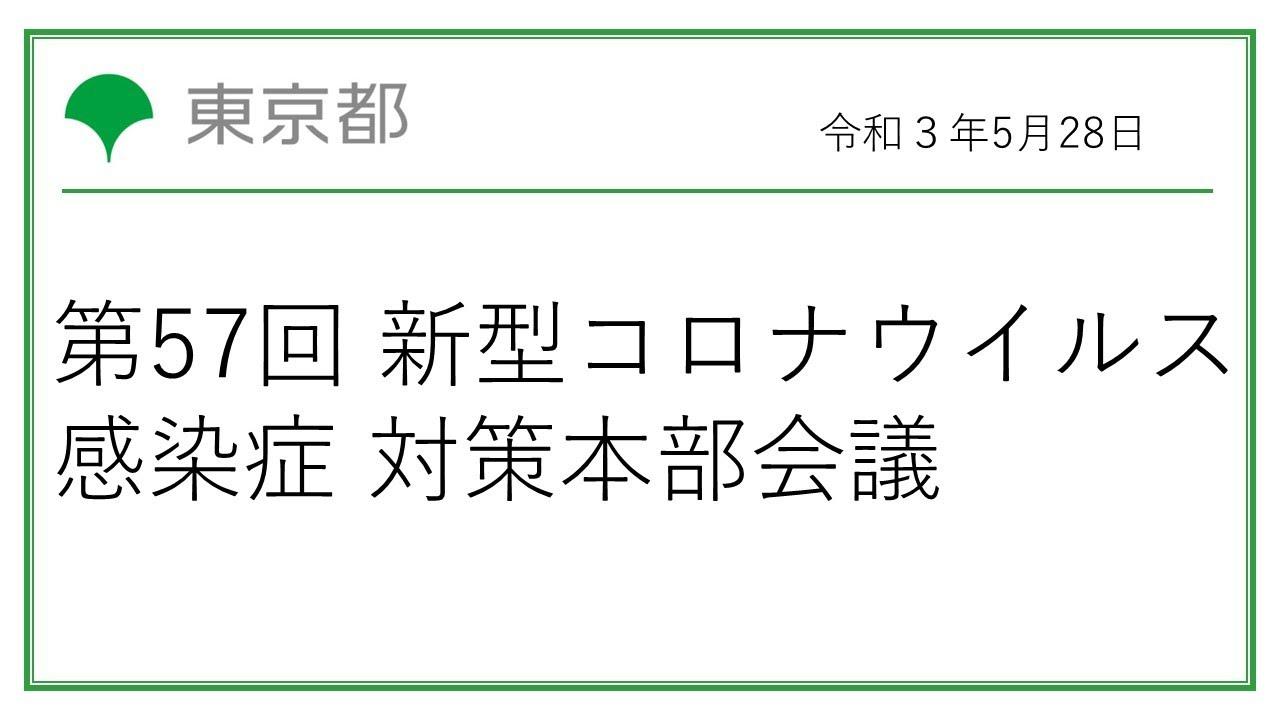 新型 コロナ ウイルス 東京 都