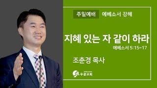 (211003) 주일예배 / 실시간예배 / 우광교회 / 에베소서 강해