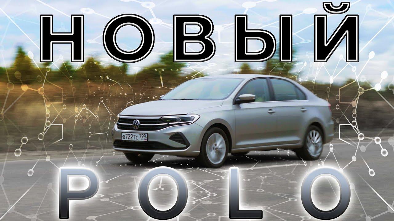 Новый VW Polo/  polo sedan / ВСЯ ПРАВДА, как есть)))  / Иван Зенкевич
