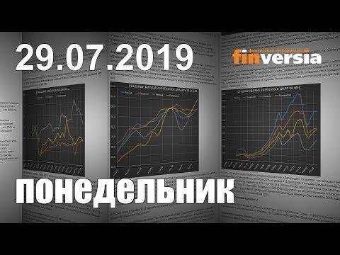 Новости экономики Финансовый прогноз (прогноз на сегодня) 29.07.2019