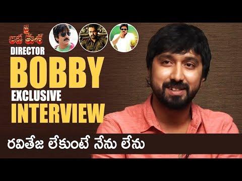 Jai Lava Kusa Director Bobby Exclusive Interview | Jr NTR | Ravi Teja | Pawan Kalyan | TFPC