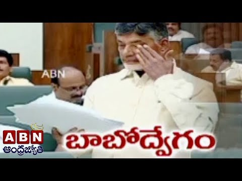 CM Chandrababu Naidu Emotional Speech Over AP Special Status | ABN Telugu