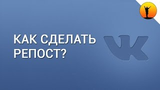 Як зробити репост у ВК (ВКонтакте)?