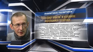 """Трансферт власти"" в условиях вернувшейся политики"