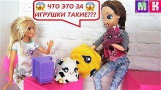 ЧТО ВЫ ДЕТЯМ ПРОДАЕТЕ? КАТЯ И МАКС веселая семейка куклы мультики #даринелка