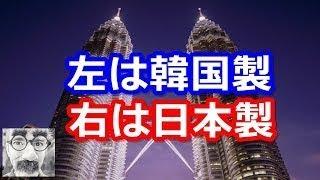 海外の反応 衝撃 韓国企業が作ったペトロナスツインタワーで気になる噂 また手抜き工事?わかば ! ! !