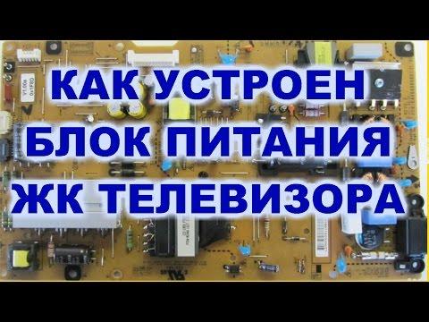 видео: Как устроен блок питания ЖК телевизора. sony klv-40bx401.