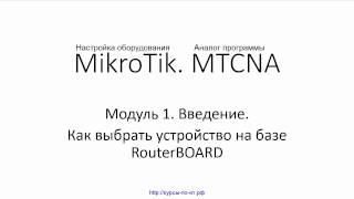 Настройка оборудования MIkroTik. 14 Как выбрать устройство на базе RouterBOARD(Видеокурс