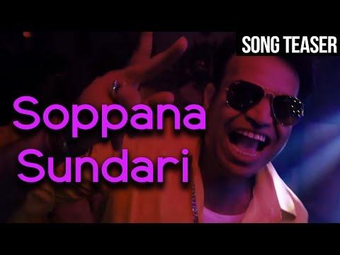 Soppana Sundari - Song Teaser | Venkat...