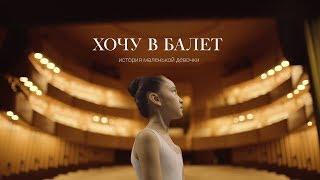 Хочу в Балет | История маленькой девочки