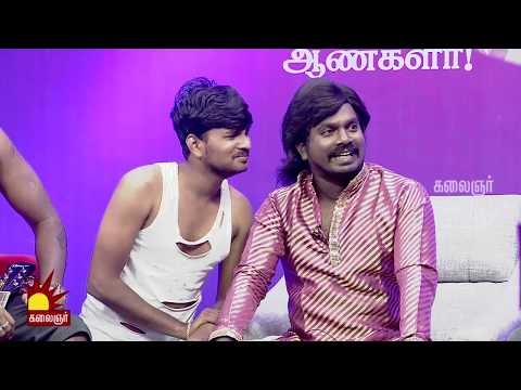 Special Pattimandram Parody comedy Show featuring Tiger Thangadurai as the judge. This show aims to keep the audience at splits. Tiger Thangadurai is a well know standup comedian, actor, comedian famous for his Palaiya Jokes.  Stay tuned with us : http://bit.ly/subscribekalaignartv  Click Here To Watch :  Nagaichuvai Pattimandram Show Part 1 : https://youtu.be/B7Sqp69wIe8  Nagaichuvai Pattimandram Show Part 2 : https://youtu.be/jCItJf0_U7Q  Nagaichuvai Pattimandram Show Part 3 : https://youtu.be/M38vszSVVSg  Nagaichuvai Pattimandram Show Part 5 : https://youtu.be/GbrdKC30WDI  Nagaichuvai Pattimandram Show Part 6 : https://youtu.be/y7KUhK9wm9A  For more updates:  Subscribe  : http://bit.ly/subscribekalaignartv Facebook  : https://www.facebook.com/kalaignartvofficial/ #Thangaduraijokes #KalaignarTV #Thagaduraipattimandram #Pattimandram #Pattimandramcomedy #Palayajoke